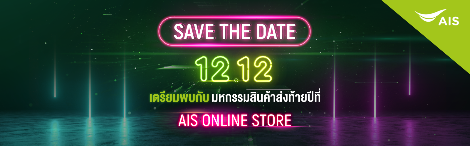 1212 SAVE THE DATE