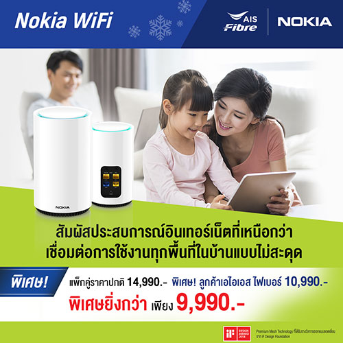 Nokia WiFi Beacon