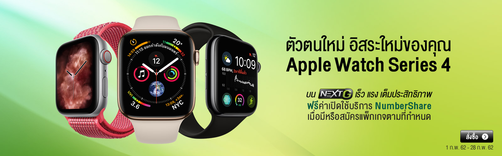 Apple Watch 4_TH_Feb