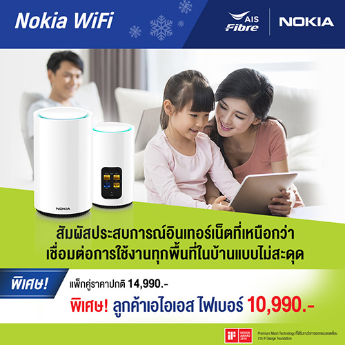 Nokia WiFi_TH