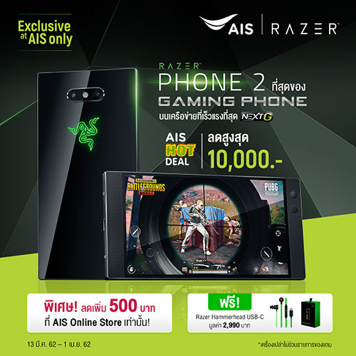 Razer_500_TH