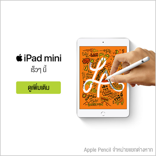 iPad mini_TH