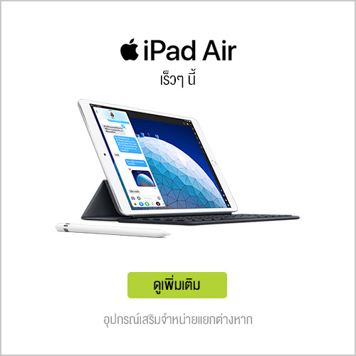 iPad air_TH
