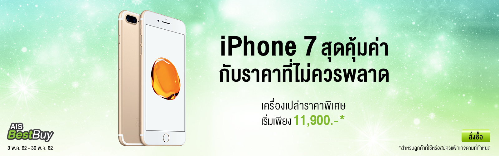 iPhone7_TH
