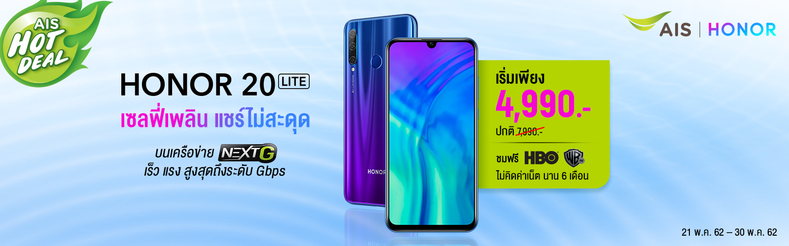 Honor 20 Lite_TH