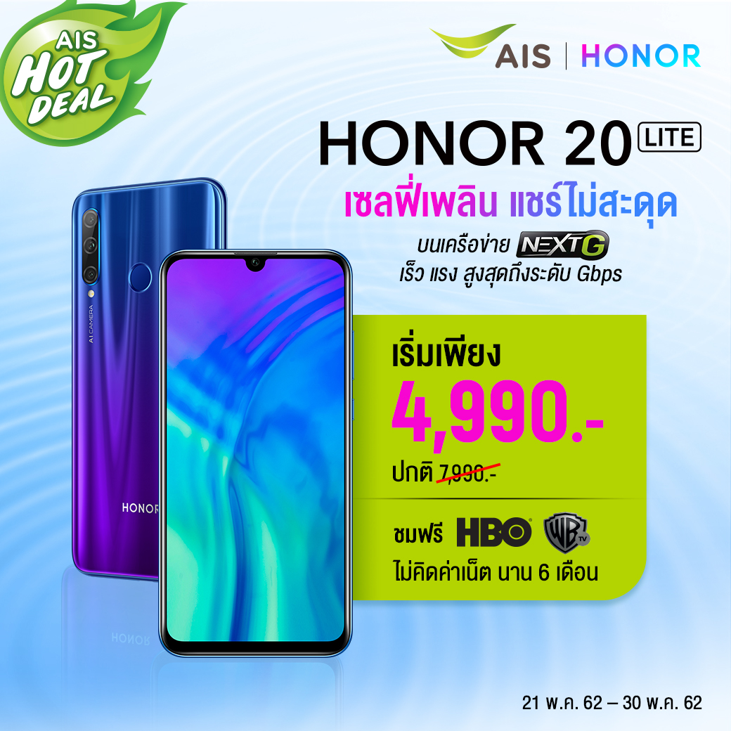 Honor 20 Lite_EN