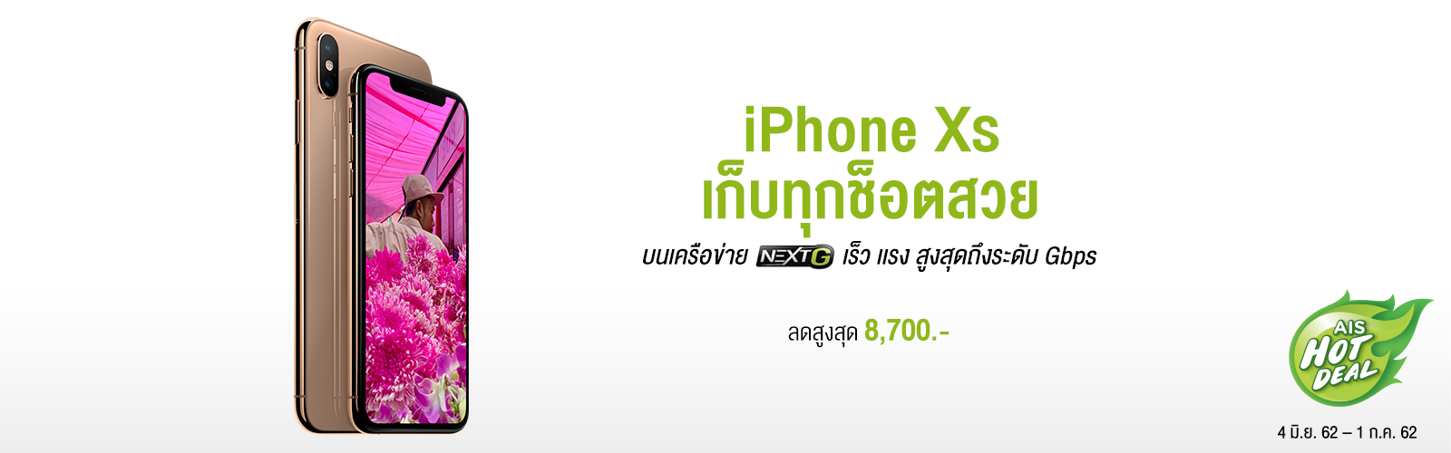 iPhone_XS_Tue_TH