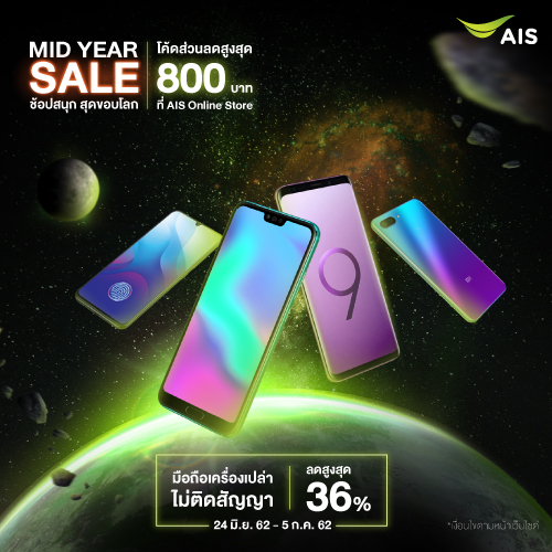 Mid year_launch_th