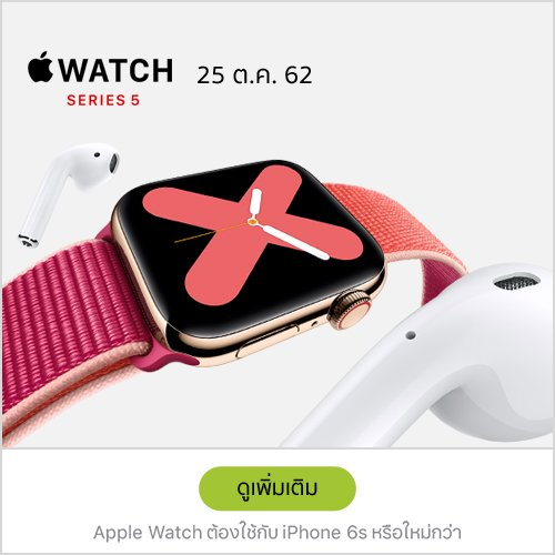 Apple Watch 5_TH