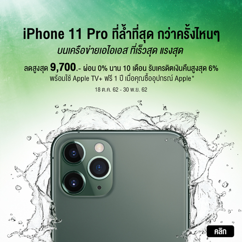 iPhone 11 Pro_TH