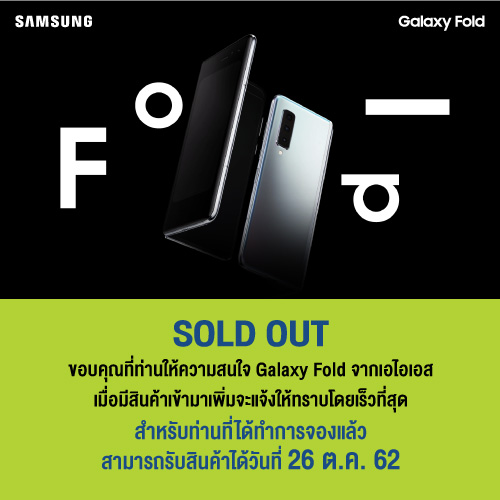 SS Fold_Sold out_TH