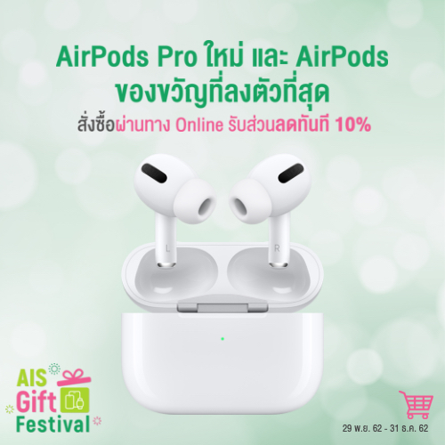 Gift Festival_airpods_TH