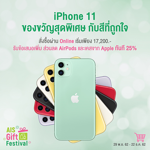 Gift Festival_iPhone11_TH