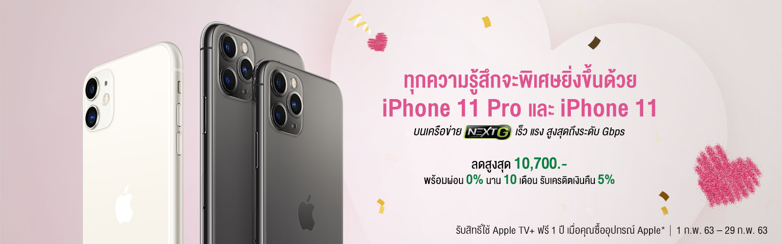 iPhone 11_TH