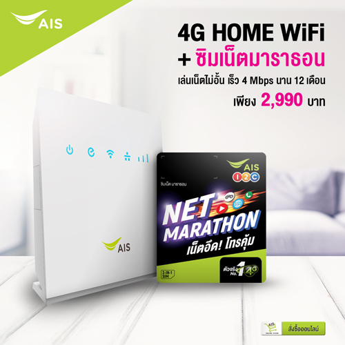 Home WiFi_work from home_TH