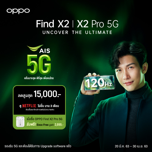 OPPO Findx2 Series_TH