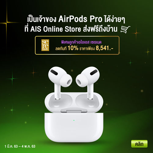 Airpods Pro_TH