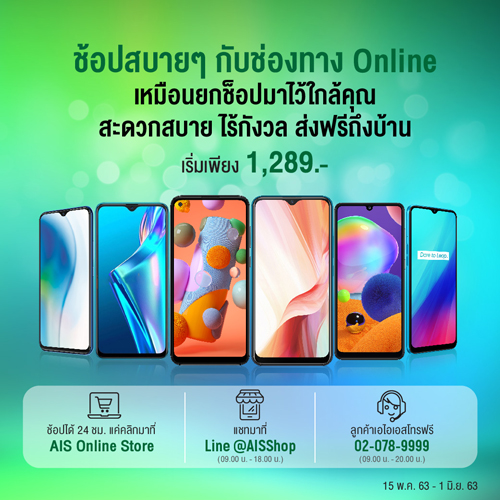 Smartphone Special Promotion