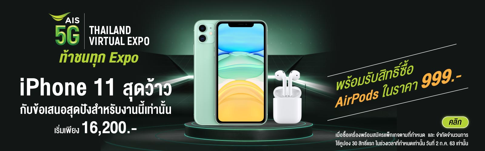 iPhone11 get airpods 999_TH