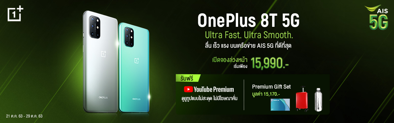 OnePlus 8T_TH