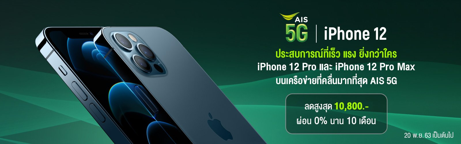 Pre-order_iPhone 12 Pro_TH