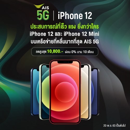 Pre-order_iPhone 12_TH