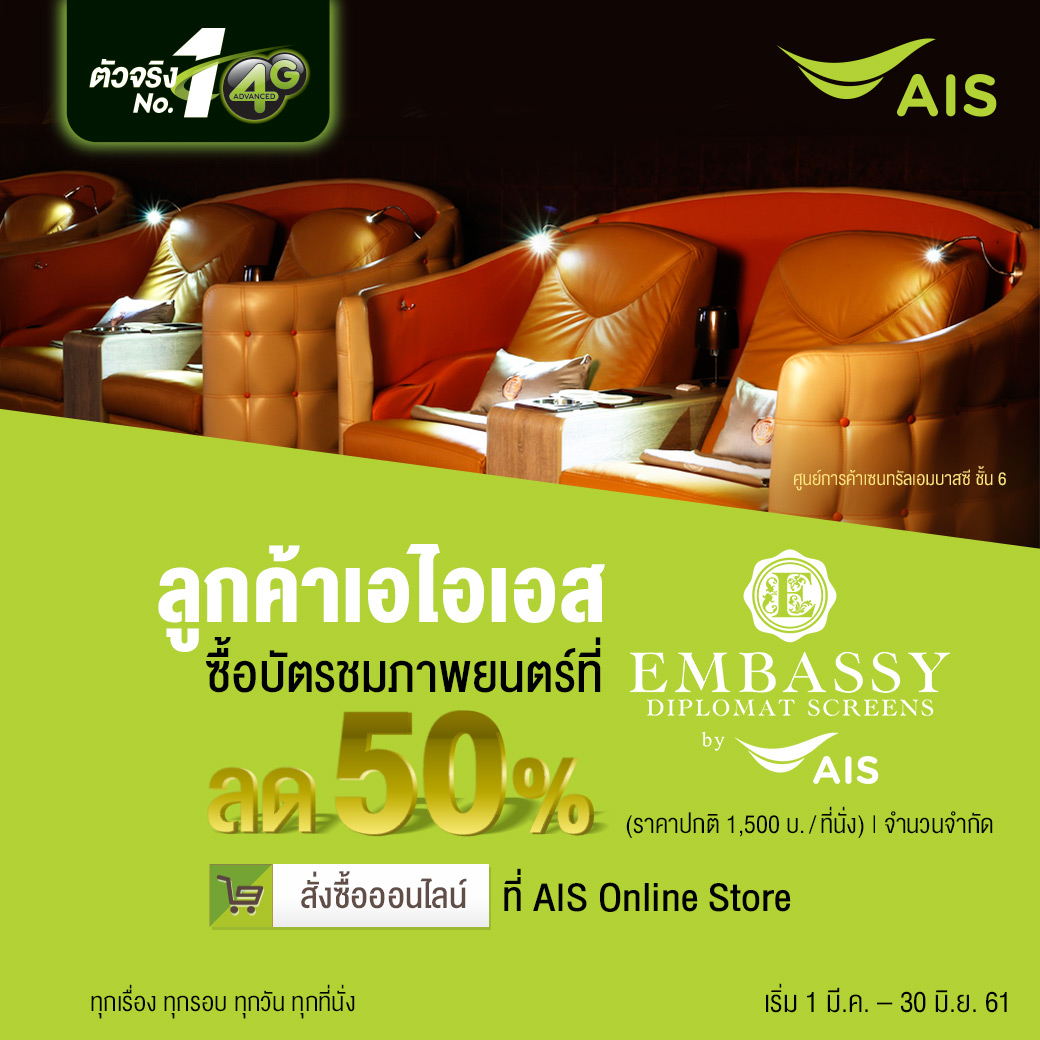 EMBASSY DIPLOMAT SCREENS by AIS