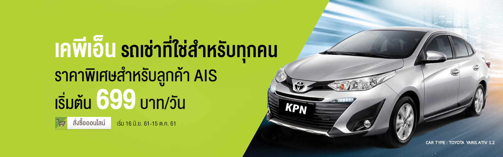 KPN Car rent